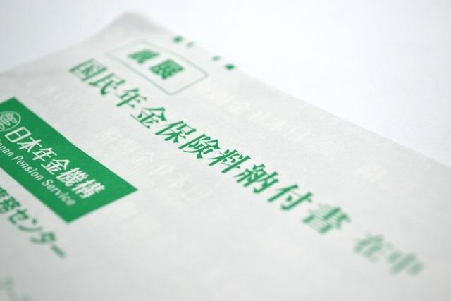 国民年金保険料通知書