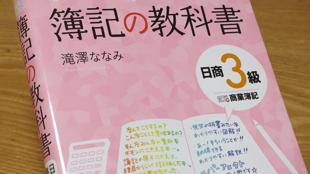 簿記の教科書