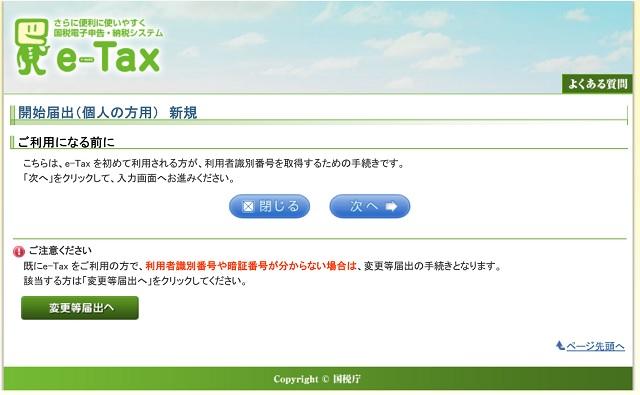 e-Tax開始届