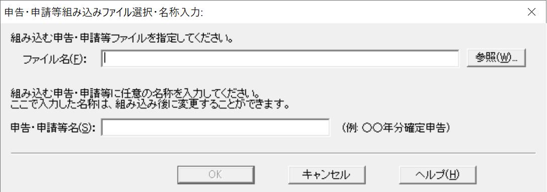 組み込みファイル選択画面