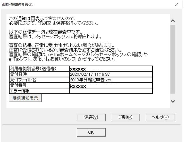e-Tax送信完了画面