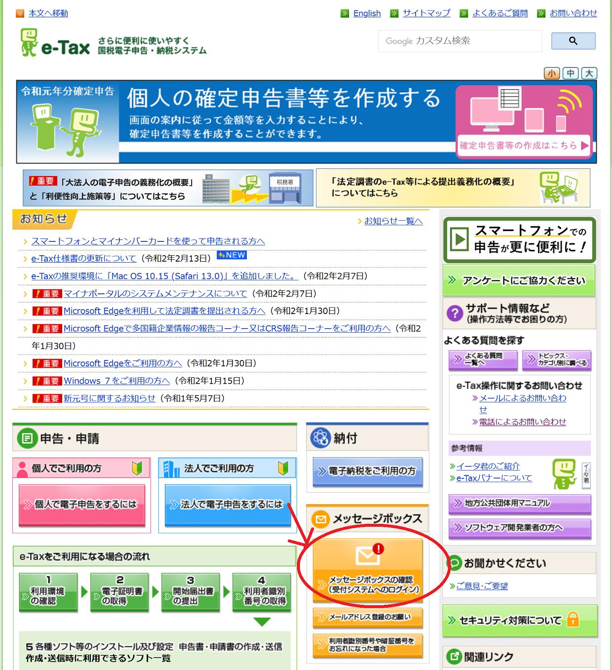 e-Taxホームページ