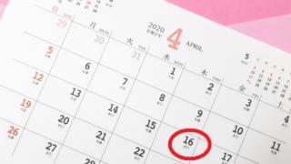 カレンダー4月16日
