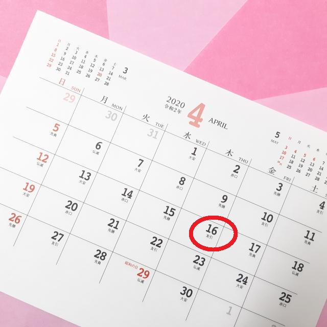 カレンダー4月16