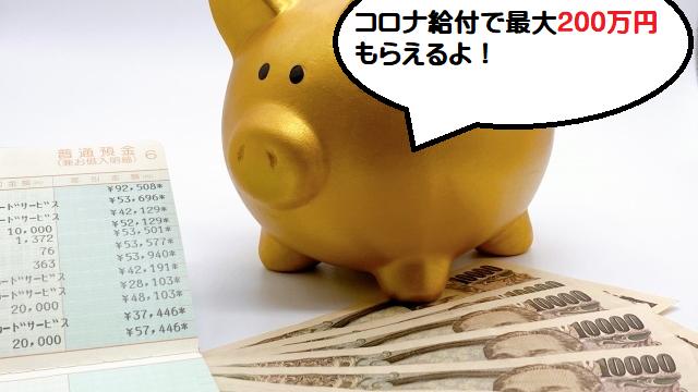 200万円の豚