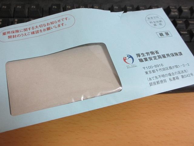 雇用保険の手紙