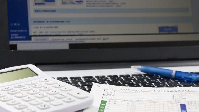 持続化給付金の申請