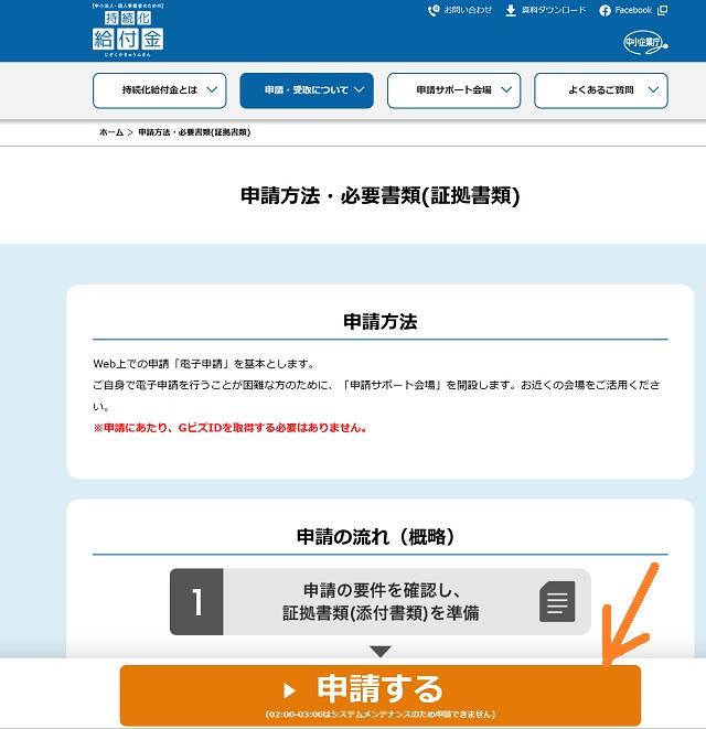 持続化給付金申請画面