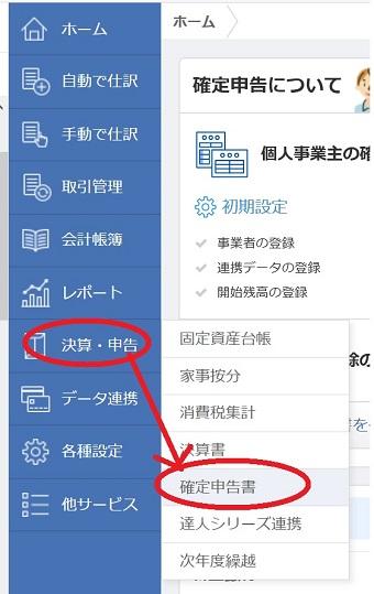 e-tax操作1