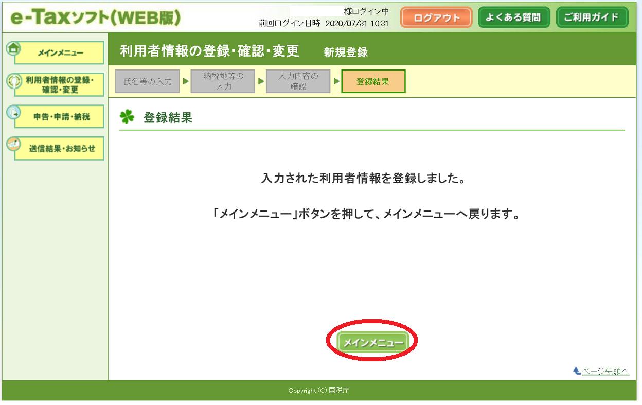 web版手順10