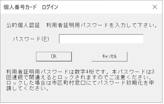 web版手順5